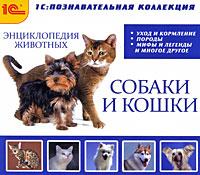 CD Энциклопедия животных. Собаки и кошки