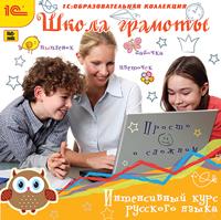 CD Школа грамоты: Интенсивный курс русского языка