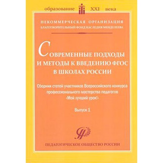 Современные подходы и методы к введению ФГОС в школах России: Сборник