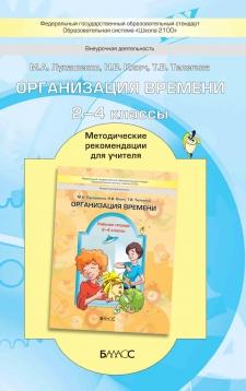 Организация времени. 2-4 класс: Метод. рекомендации для учителя (ФГОС)