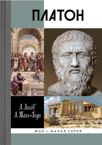 Платон: Миф и реальность