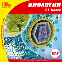 CD Биология. 11 класс: ЕГЭ