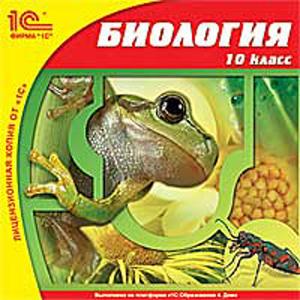 CD Биология. 10 класс: ЕГЭ