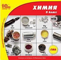 CD Химия. 9 класс: ГИА ФГОС