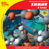 CD Химия. 8 класс