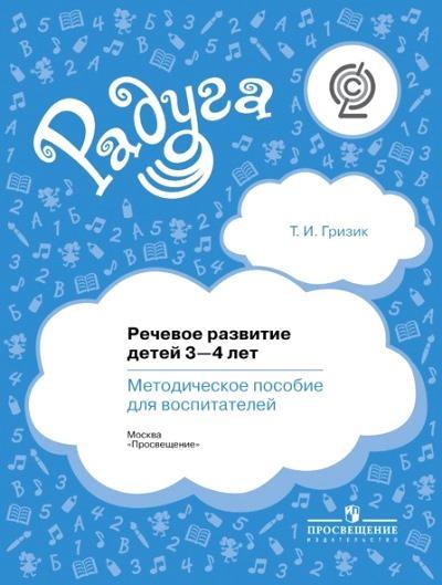 Речевое развитие детей 3-4 лет: Метод. пособие для воспитателей ФГОС