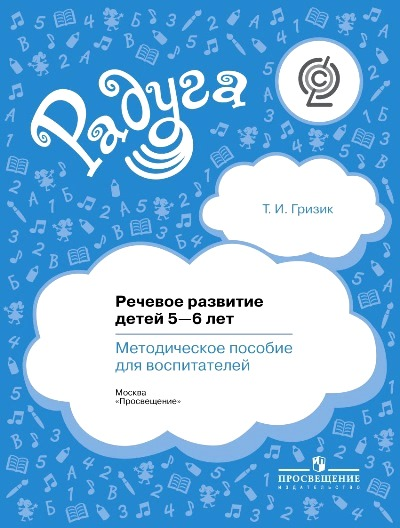 Речевое развитие детей 5-6 лет: Метод. пособие для воспитателей ФГОС