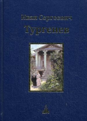 Юбилейное издание: В 3 т.: Т.3: Романы