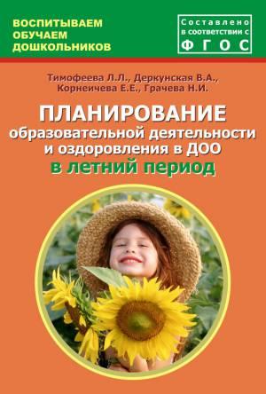 Планирование образовательной деятельности и оздоровления в ДОО в летний пер