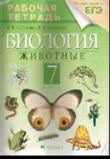 Биология. 7 класс: Животные: Рабочая тетрадь к уч. Латюшина В. ФГОС /+740087/