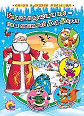 Борода и красный нос - наш любимый Дед Мороз