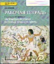 Всеобщая история. История Древнего мира. 5 кл.: Раб.тетрадь /+802865/