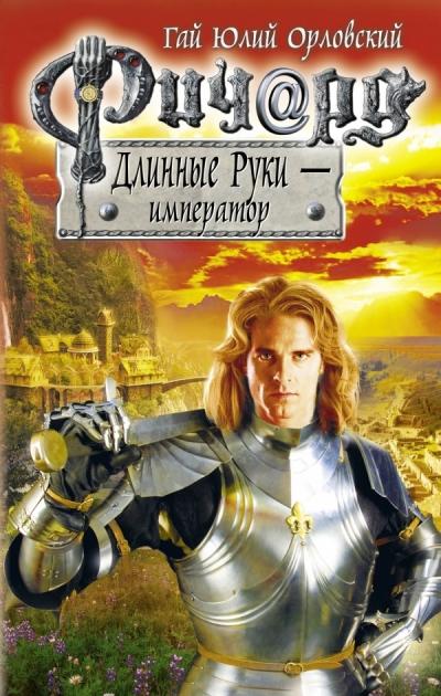 Ричард Длинные Руки - император: Фантастический роман