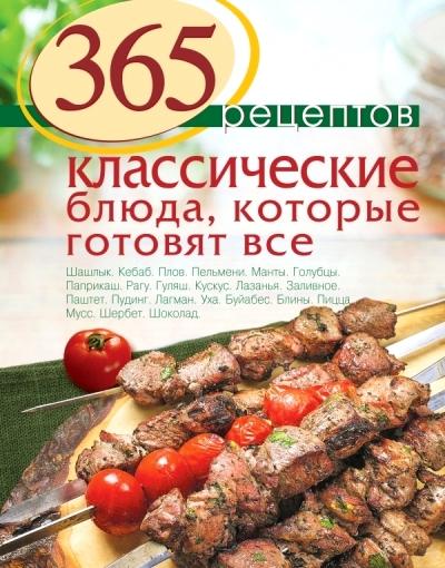 365 рецептов. Классические блюда, которые готовят все: Дом. Досуг. Кулинари