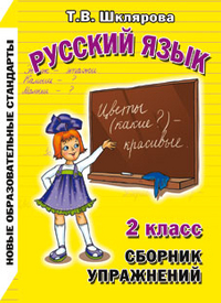 Русский язык. 2 кл.: Сборник упражнений ФГОС