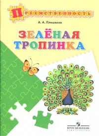 Зеленая тропинка: Учеб. пособие для детей 5-7 лет /+797982/