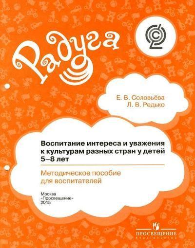 Воспитание интереса и уважения к культурам разных стран у детей 5-8 лет в д