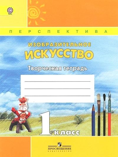 Изобразительное искусство. 1 кл.: Творческая тетрадь (ФГОС) /+198576/