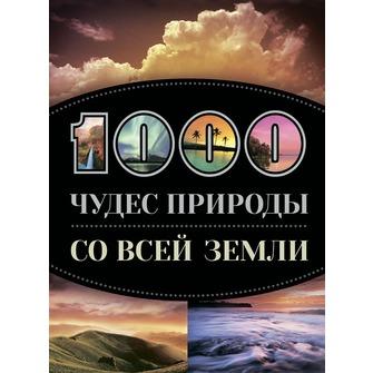 1000 чудес природы со всей Земли