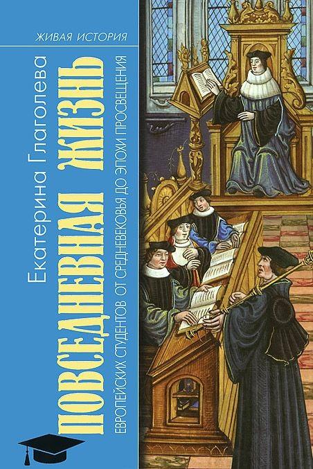 Повседневная жизнь европейских студентов от Средневековья до эпохи Просвеще