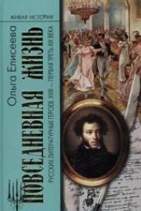 Повседневная жизнь русских литературных героев XVIII - первая треть XIX век