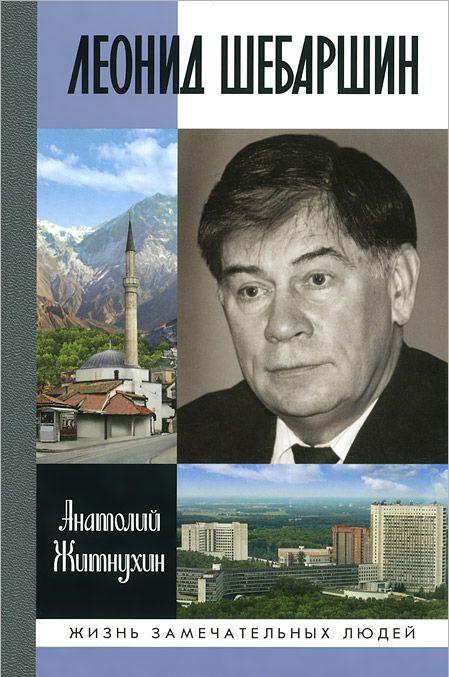 Леонид Шебаршин. Судьба и трагедия последнего руководителя советской развед