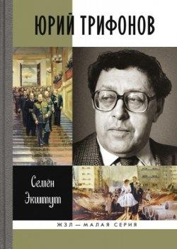 Юрий Трифонов: Великая сила недосказанного