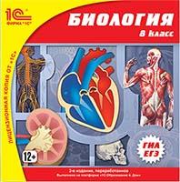 CD Биология. 8 класс: ГИА, ЕГЭ