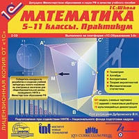 CD Математика. 5-11 класс: Практикум: 2CD