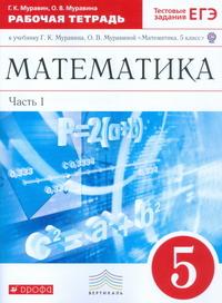 Математика. 5 класс: Раб. тетрадь к уч. Муравина Г.: В 2 ч. Ч.1 /+809264/
