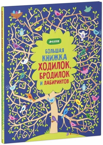 Большая книжка ходилок, бродилок и лабиринтов