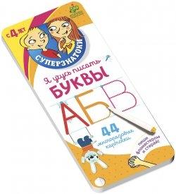 Я учусь писать буквы: 44 многоразовые карточки: С 4 лет
