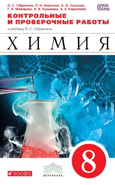 Химия. 8 кл.: Контрольные и проверочные работы ФГОС /+740086/