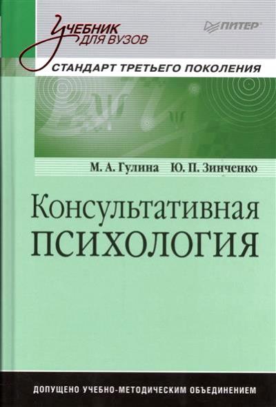 Консультативная психология: Учебник для вузов