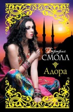Адора: Роман