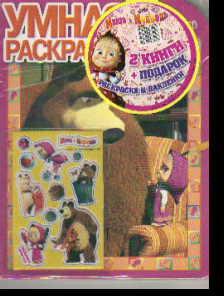 Маша и Медведь. 2 книги + подарок раскраска и наклейки