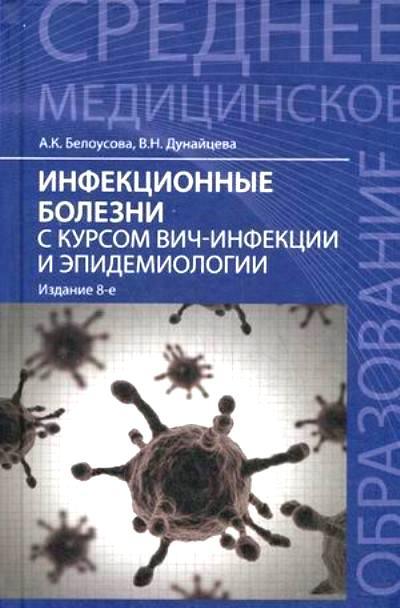 Инфекционные болезни с курсом ВИЧ-инфекций и эпидемиологии: Учебник
