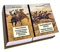 Из истории кампании 1914 г на Русском фронте. Комплект из 2-х книг