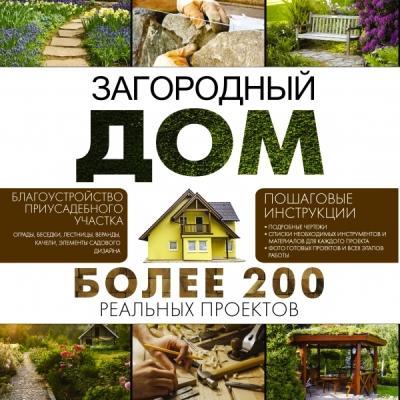 Загородный дом: Более 200 реальных проектов