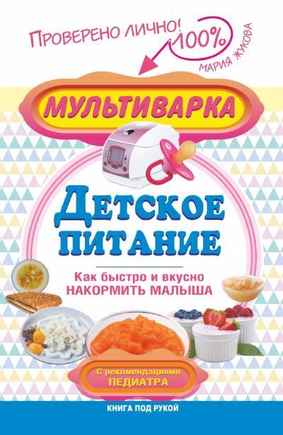 Мультиварка - детское питание. Как быстро и вкусно накормить малыша