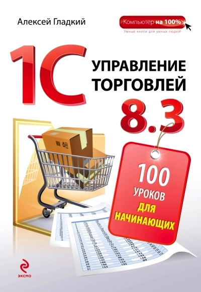 1С: Управление торговлей 8.3. 100 уроков для начинающих