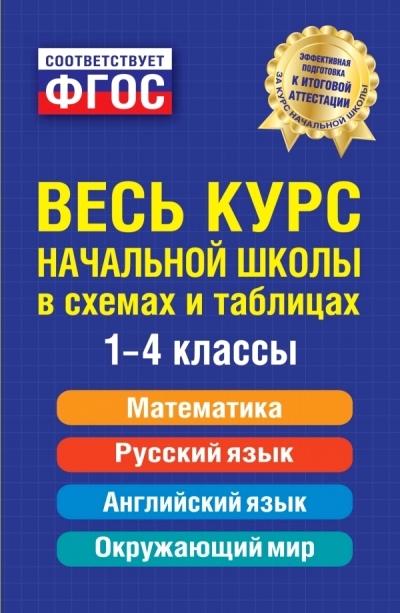 Весь курс начальной школы: в схемах и таблицах. 1-4 классы ФГОС
