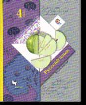 Русский язык. 4 кл.: Учебник: В 2 ч. ФГОС /+720484/