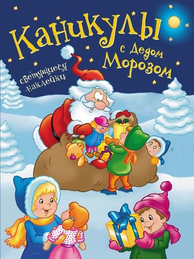 Каникулы с Дедом Морозом + светящиеся наклейки