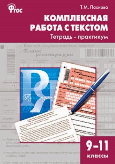 Комплексная работа с текстом. 9-11 класс: Тетрадь-практикум ФГОС