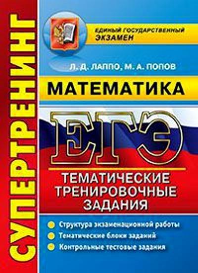 ЕГЭ. Математика. Тематические тренировочные задания