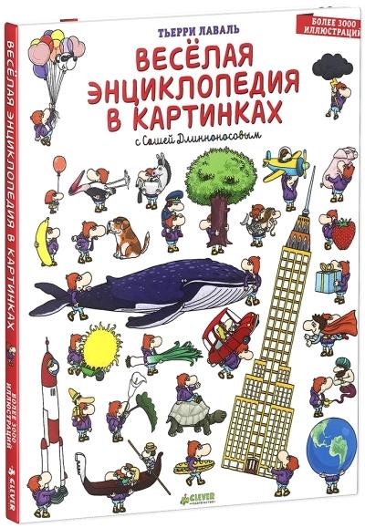 Веселая энциклопедия в картинках с Сашей Длинноносовым