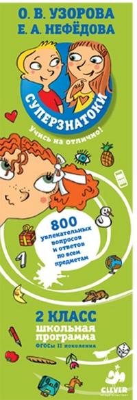 800 увлекательных вопросов и ответов по всем предметам. 2 класс: Школьная пр