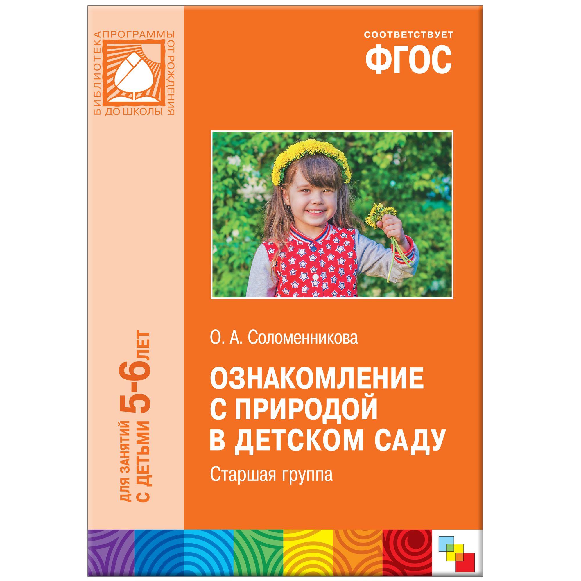 Ознакомление с природой в детском саду: Старшая группа: 5-6 лет ФГОС