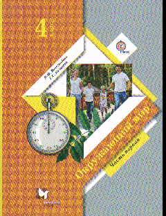 Окружающий мир. 4 класс: Учебник: В 2 частях ФГОС /+727941/